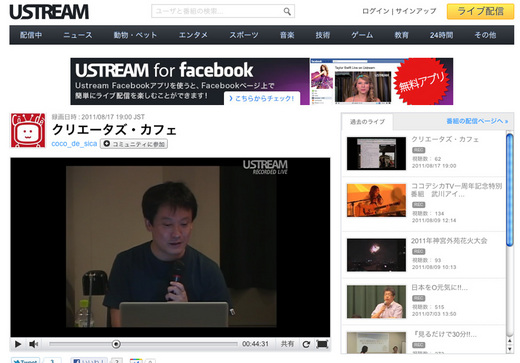 u-stream.jpg