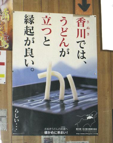 udon_poster.jpg